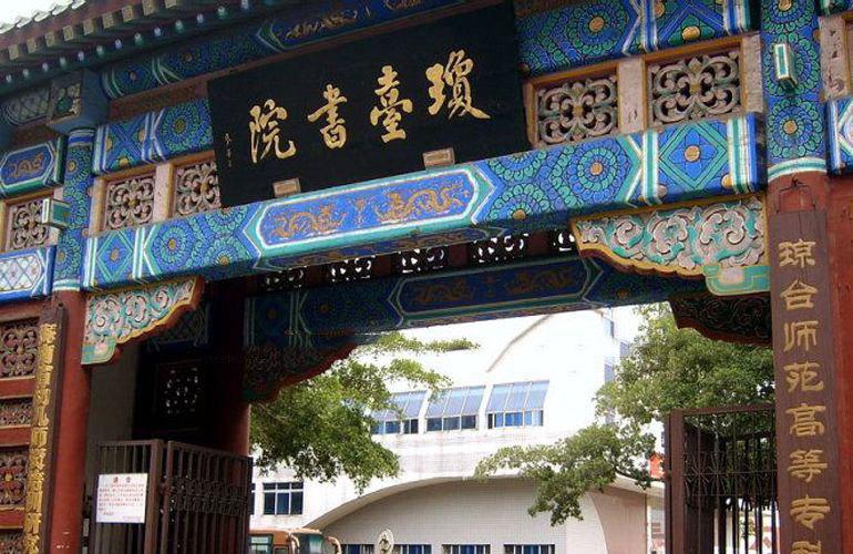 国瑞云龙湖 书院