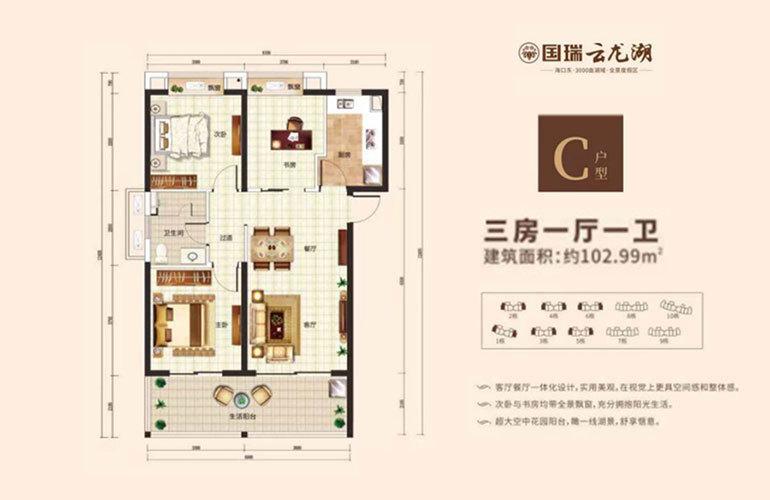 国瑞云龙湖 C户型 3房1厅1卫 建面102㎡