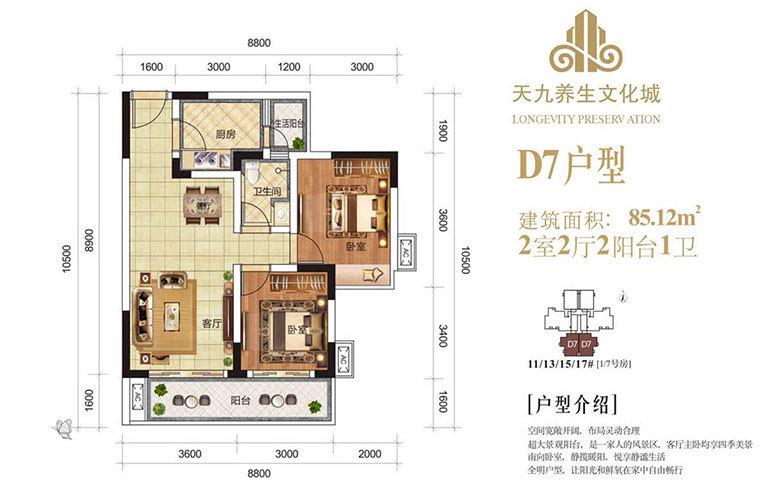 天九养生文化城 D7户型 2房2厅1卫 建面85㎡