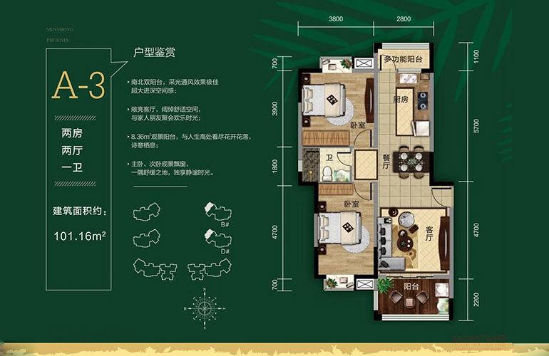 民生凤凰城 A-3户型 2房2厅1卫 建面101㎡