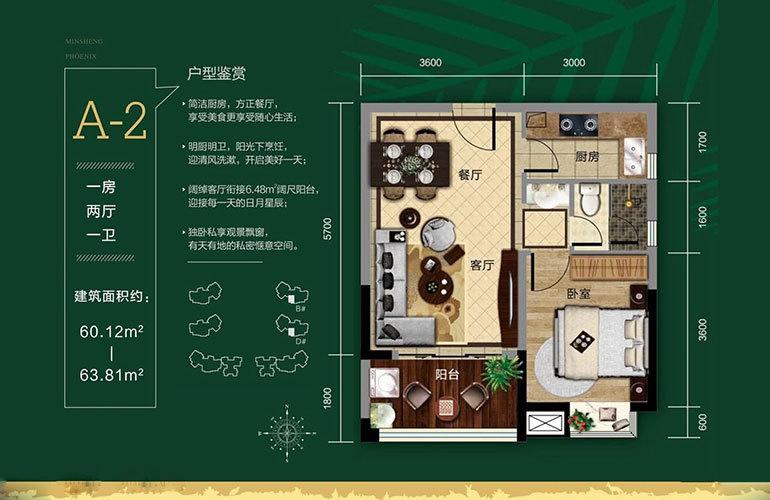 民生凤凰城 A-2户型 1房2厅1卫 建面60㎡