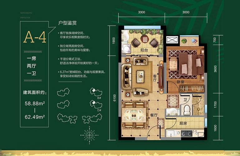 民生凤凰城 A-4户型 1房2厅1卫 建面58㎡