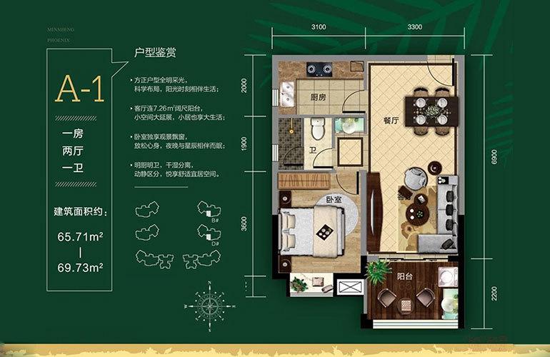 民生凤凰城 A-1户型 1房2厅1卫 建面65㎡