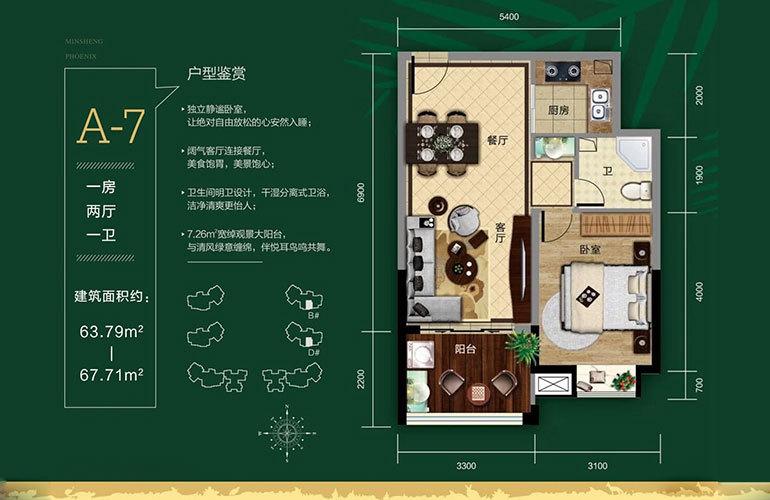 民生凤凰城 A-7户型 1房2厅1卫 建面63㎡