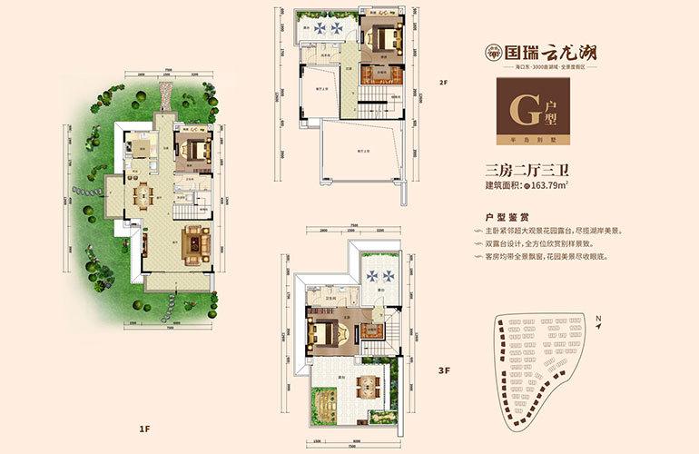 国瑞云龙湖 G户型 3房2厅3卫 建面163㎡