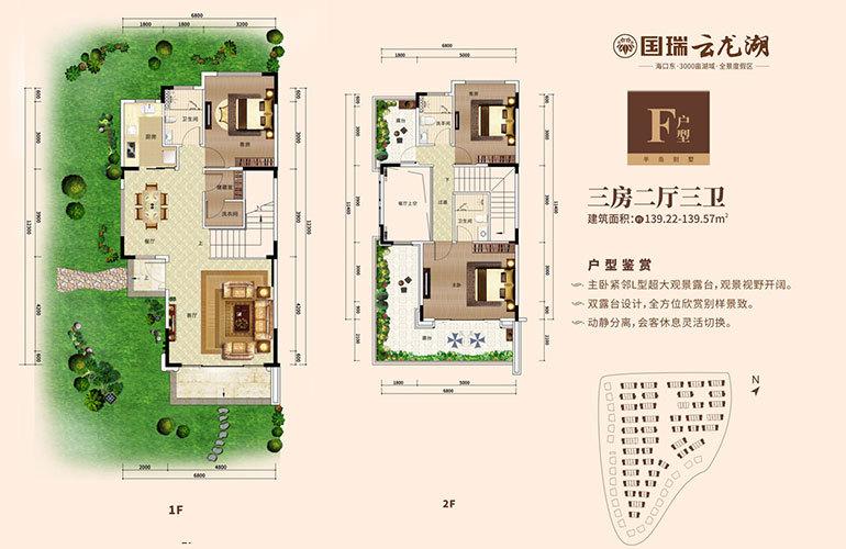 国瑞云龙湖 F户型 3房2厅3卫 建面139㎡