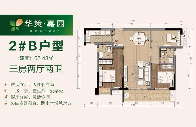 华策嘉园 2#B户型 3房2厅2卫 建面102㎡