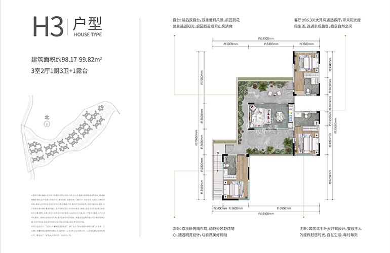 万科抚仙湖别墅 合院H3户型 三室两厅三卫一厨 建面98-99㎡