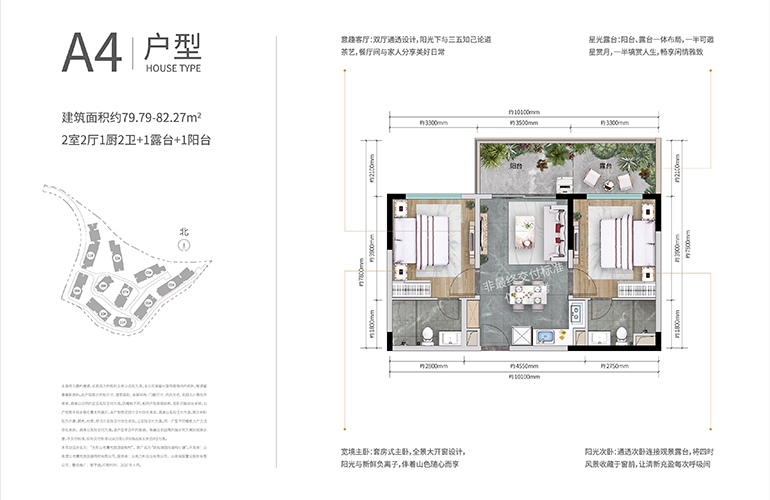 万科抚仙湖别墅 合院A4户型 两室两厅两卫一厨 建面79-82㎡