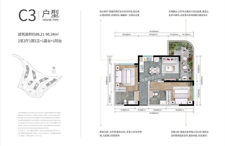 万科抚仙湖别墅 合院C3户型 两室两厅两卫一厨 建面86-90㎡