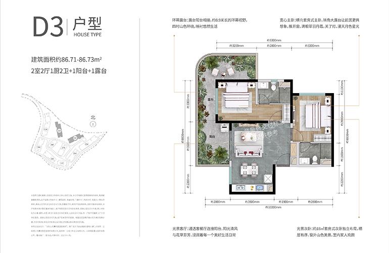 万科抚仙湖别墅 合院D3户型 两室两厅两卫一厨 建面86㎡