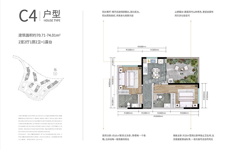 万科抚仙湖别墅 合院C4户型 两室两厅两卫一厨 建面70-74㎡