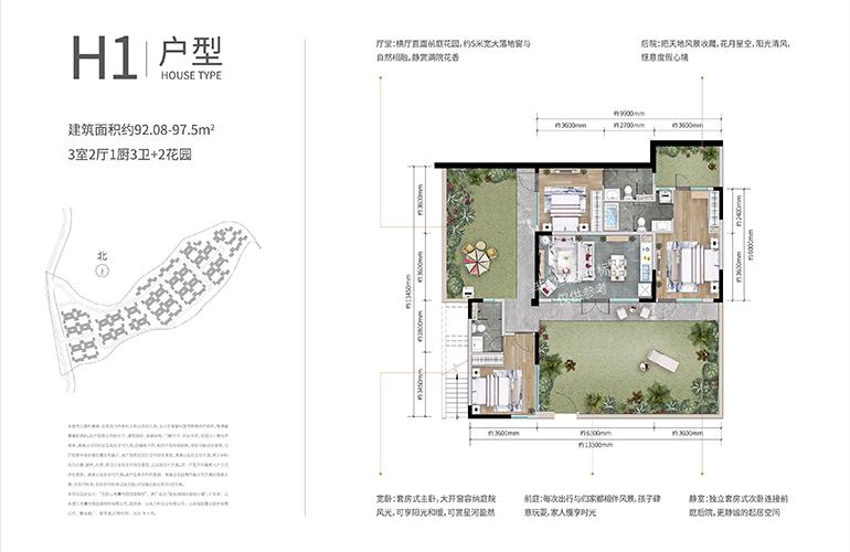万科抚仙湖别墅 合院H1户型 三室两厅三卫一厨 建面92-97㎡