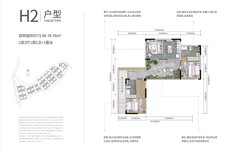 万科抚仙湖别墅 合院H2户型 两室两厅两卫一厨 建面73-76㎡