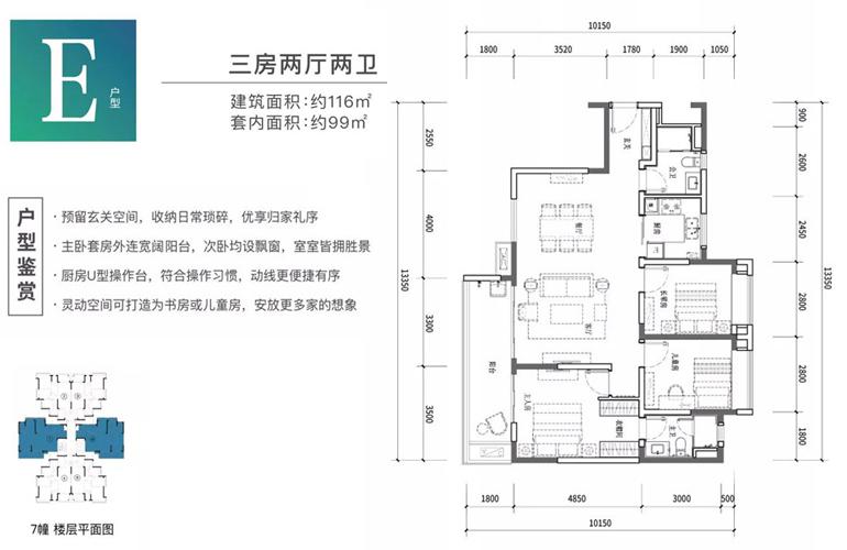 E户型 三房两厅两卫 建筑面积:116㎡