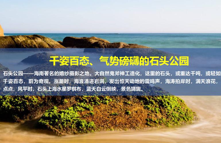 鼎胜月亮湾 石头公园