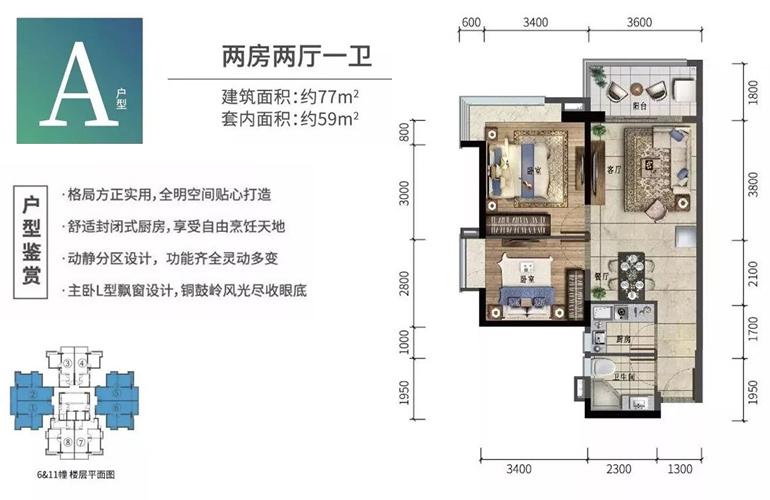 A户型 两房两厅一卫 建筑面积:77㎡