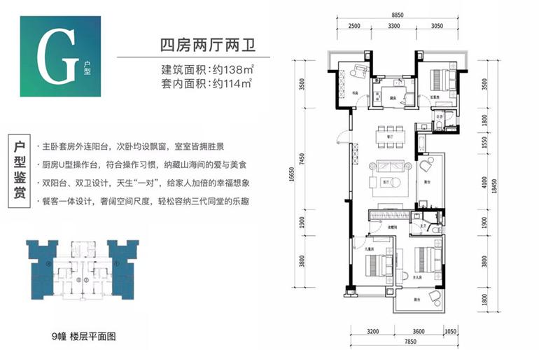 G户型 四房两厅两卫 建筑面积:138㎡