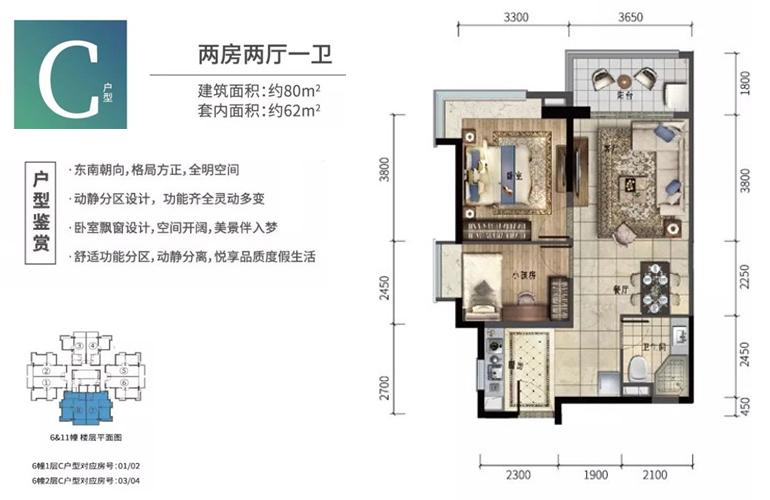 C户型 两房两厅一卫 建筑面积:80㎡