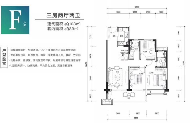 F户型 三房两厅两卫 建筑面积:108㎡
