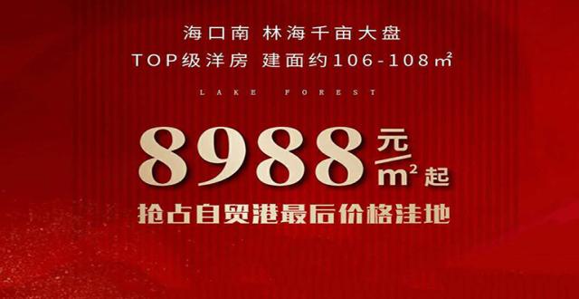 全城钜献|首创森林胡现推出106-108㎡的珍席洋房,均价8988元/㎡