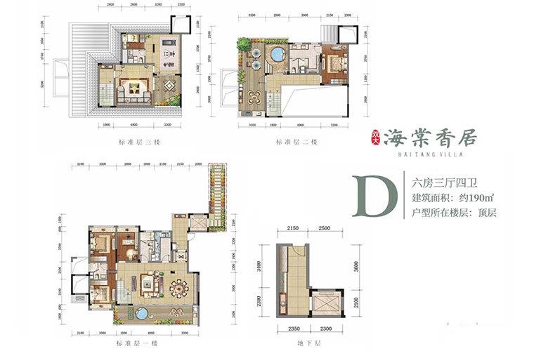 海棠香居 D户型 6房3厅4卫 建筑面积约190㎡