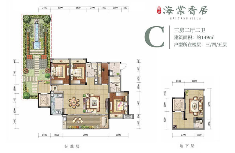 海棠香居 C户型 3房2厅2卫 建筑面积约149㎡
