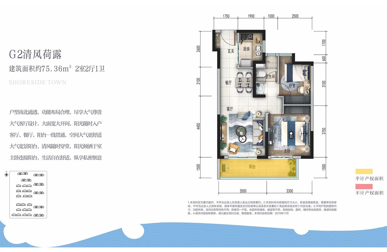新城蓝光碧桂园古滇水云城 G2清风荷露户型 2室2厅1卫1厨 建筑面积75.4㎡