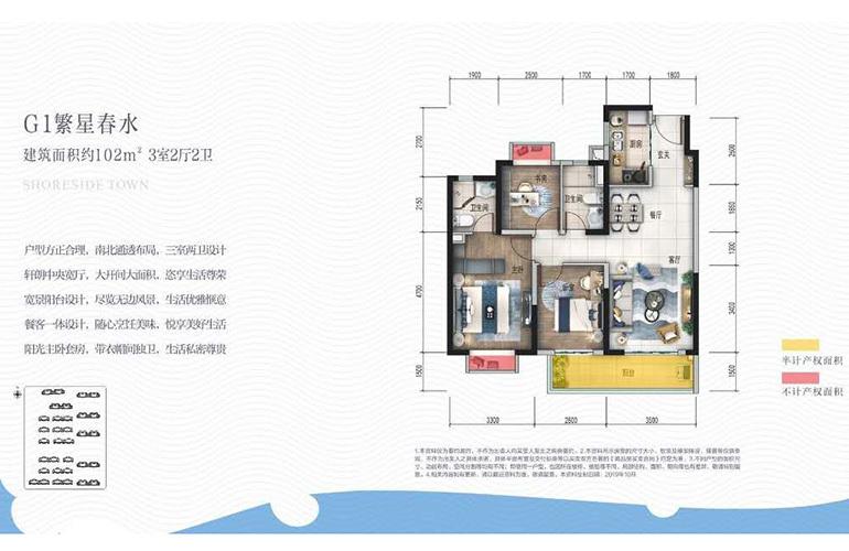 新城蓝光碧桂园古滇水云城 G1繁星春水户型 3室2厅2卫1厨 建筑面积102㎡