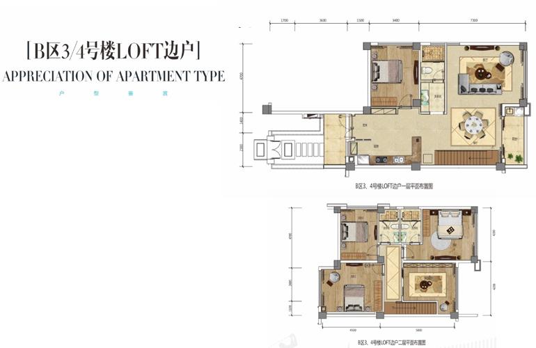龙栖湾新半岛 B区3/4号楼LOFT边户