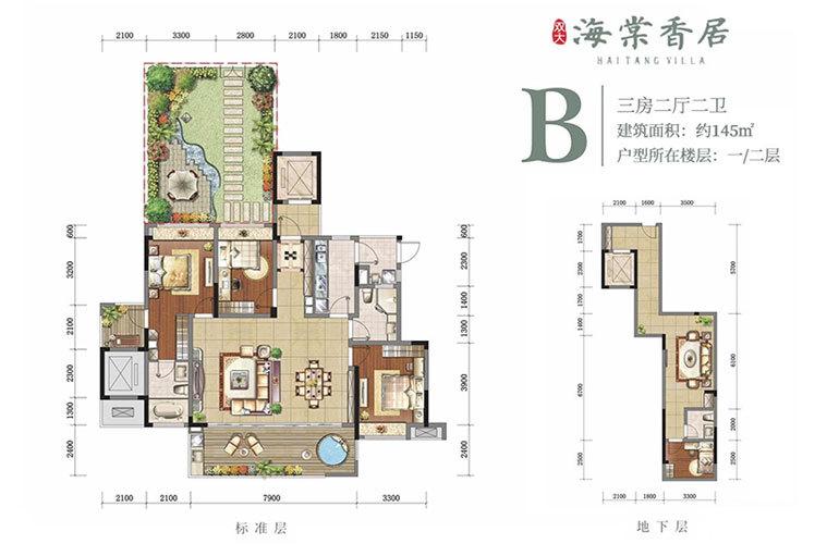 海棠香居 B户型 3房2厅2卫 建筑面积约145㎡