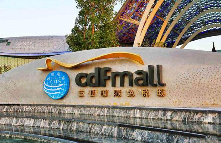 海棠香居 三亚国际免税城