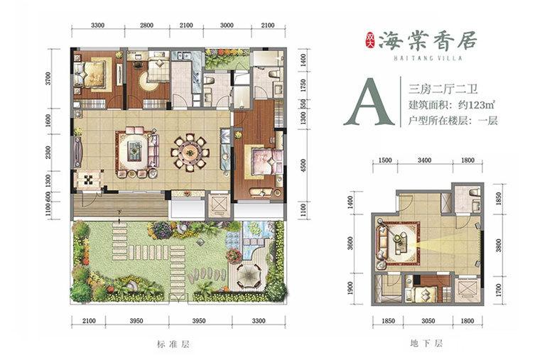 海棠香居 A户型 3房2厅2卫 建筑面积约123㎡