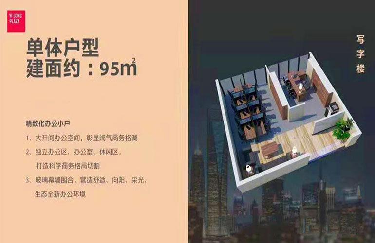 逸龙广场 单体户型 1室1厅1卫 建筑面积约95㎡