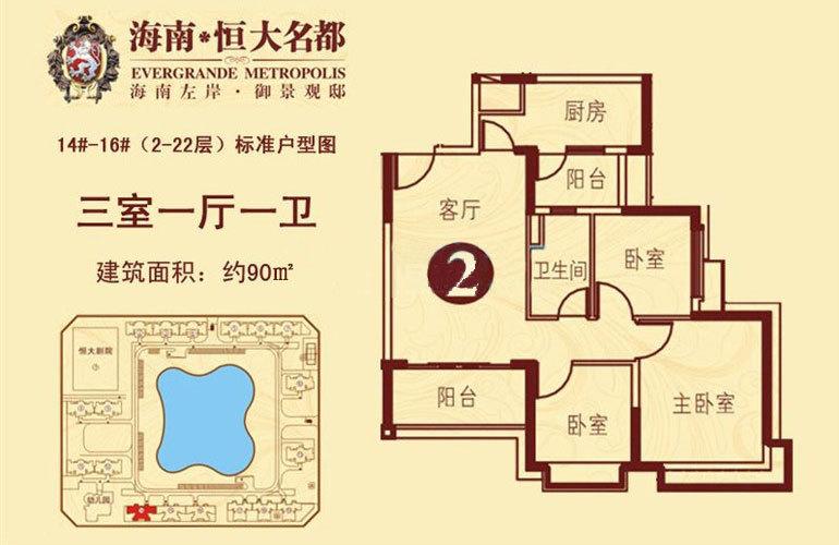 儋州恒大名都 14#-16#户型 3室1厅1卫 建筑面积约90㎡