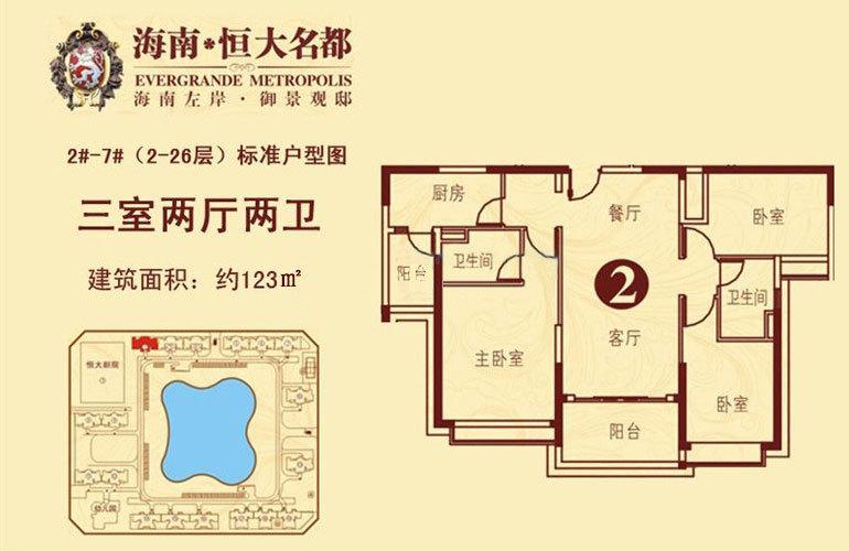 儋州恒大名都 2#-7#户型 3室2厅2卫 建筑面积约123㎡