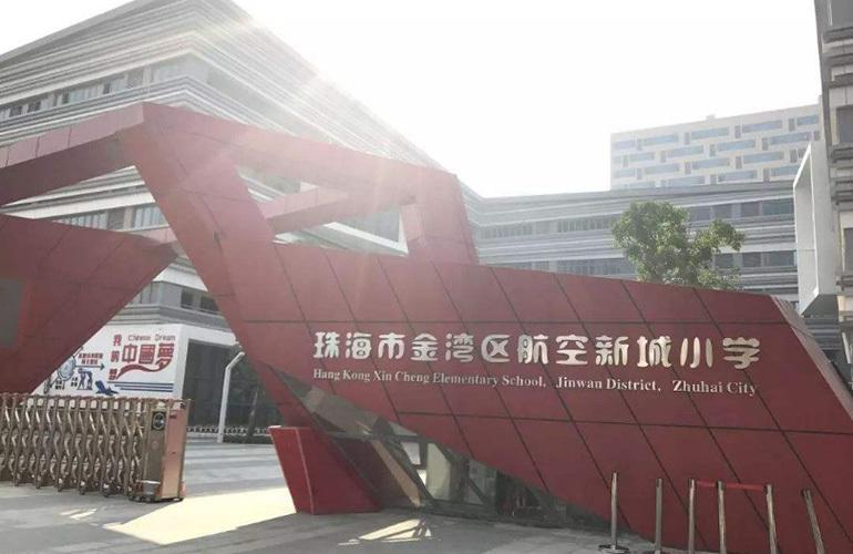 金湾宝龙城 周边配套:金湾区航空新城小学