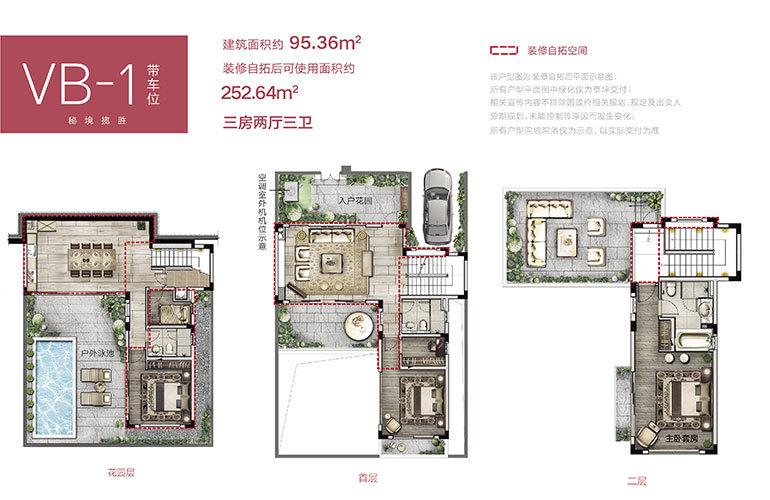 融创海棠湾 VB-1户型 3室2厅 建面约95㎡