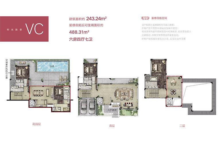 融创海棠湾 VC户型 6房4厅 建面约243㎡