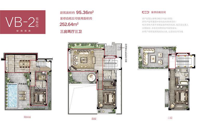 融创海棠湾 VB-2户型 3室2厅 建面约95㎡