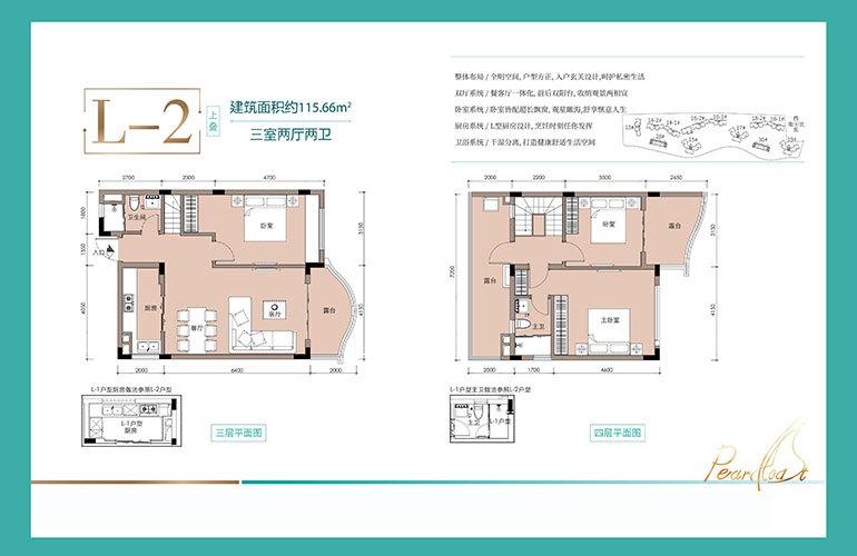 合景汀澜海岸 L-2户型 3室2厅2卫 建筑面积约115㎡