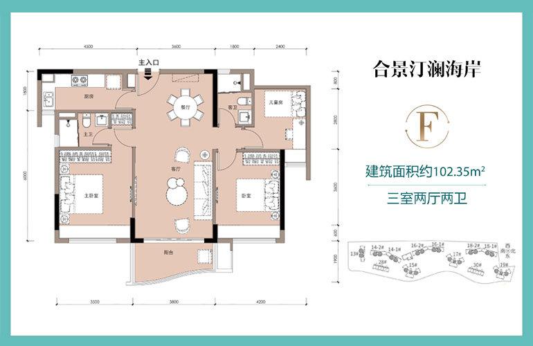 合景汀澜海岸 四期B区F户型 3室2厅2卫 建筑面积约102㎡