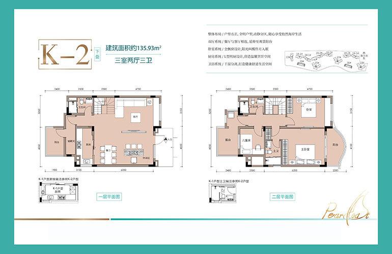 合景汀澜海岸 K-2户型 3室2厅3卫 建筑面积约135㎡