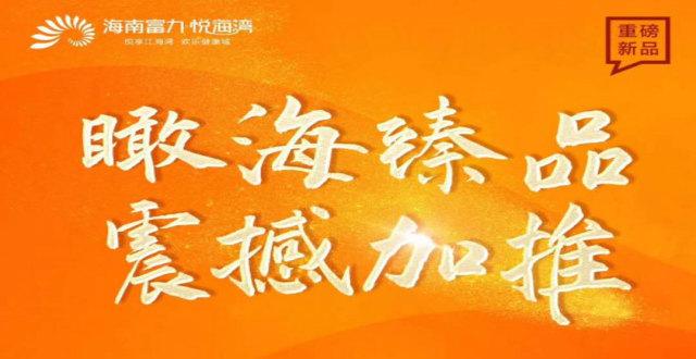 临高富力悦海湾瞰海臻品将于9月26日加推,均价10000元/㎡