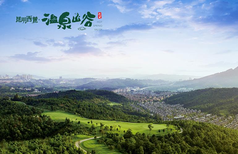 温泉山谷 鸟瞰实景图