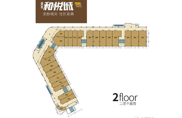 道客和悦城 二层平面图