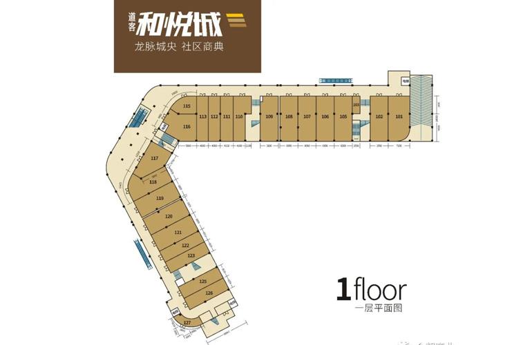 道客和悦城 一层平面图