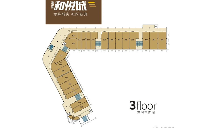道客和悦城 三层平面图