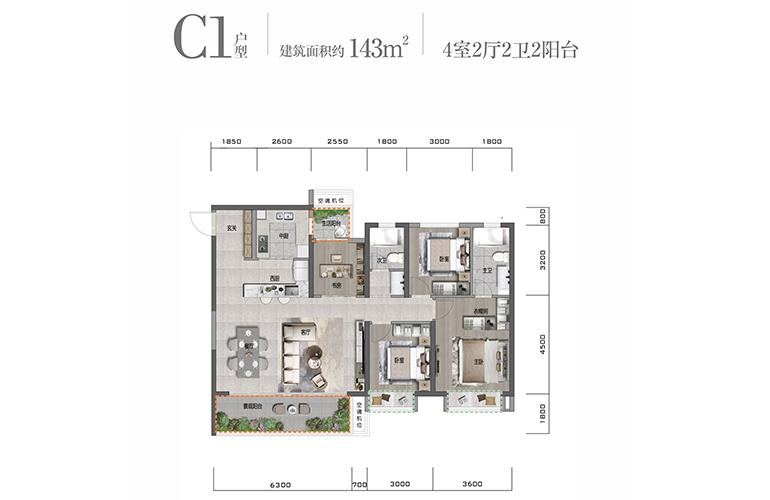 万达中央公园 C1户型 四室两厅两卫一厨 建筑面积143㎡