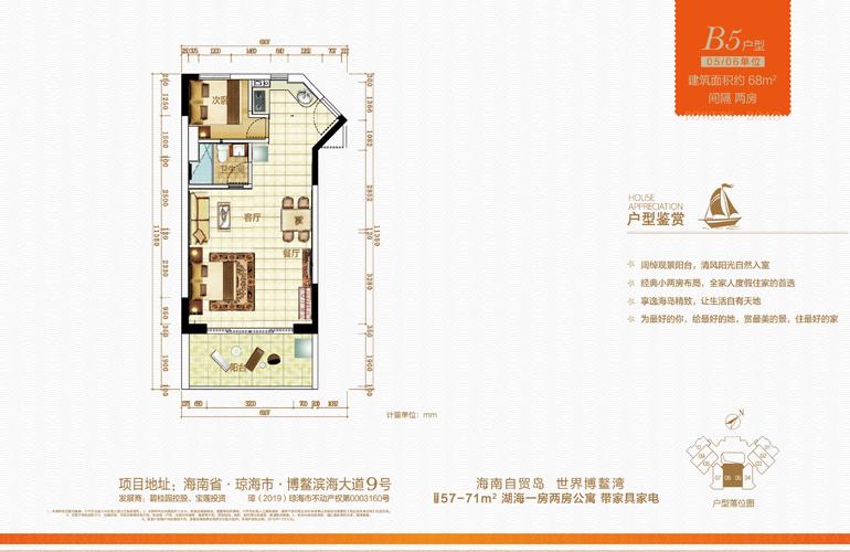 碧桂园东海岸 B5户型 1室1厅1卫 建筑面积68㎡